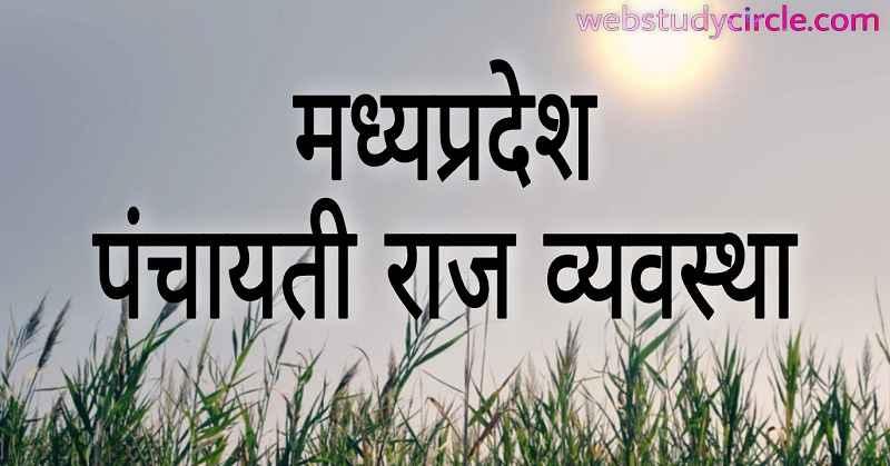 मध्यप्रदेश में पंचायती राज व्यवस्था (Panchayati Raj System in MP)
