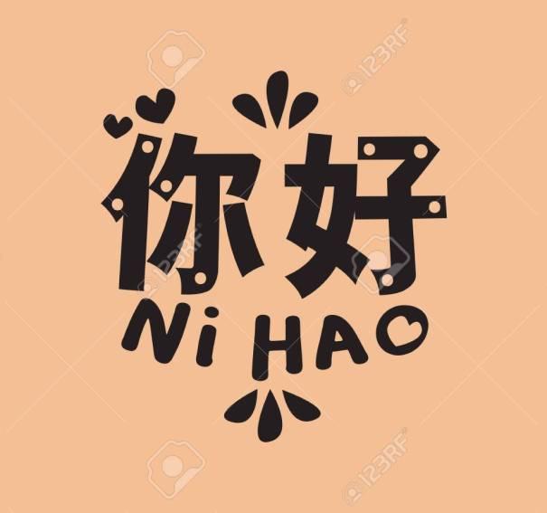 Quy tắc viết chữ Trung Quốc