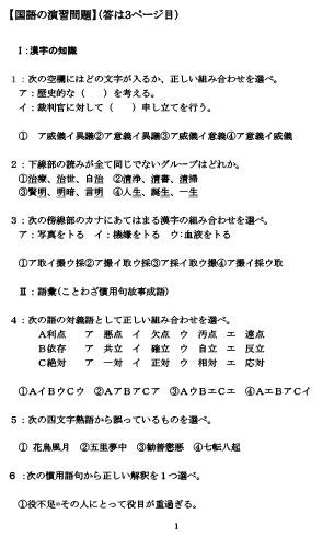 国語の演習問題と回答1