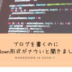 ブログを書くのにmarkdown形式がナウいと聞きました。