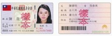 線上刷卡換現金身分證範本