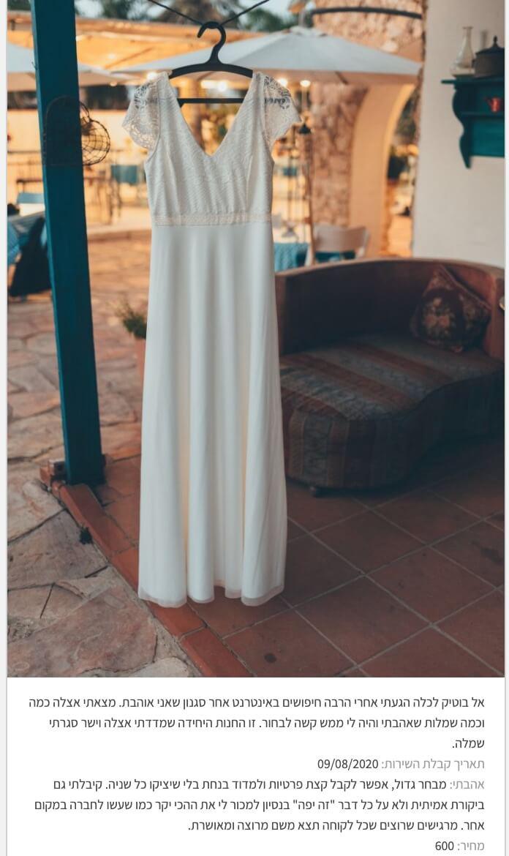 שמלה לטראש דה דרס ולחתונות קטנות