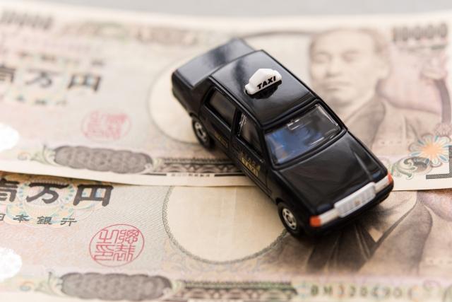 余興の交通費