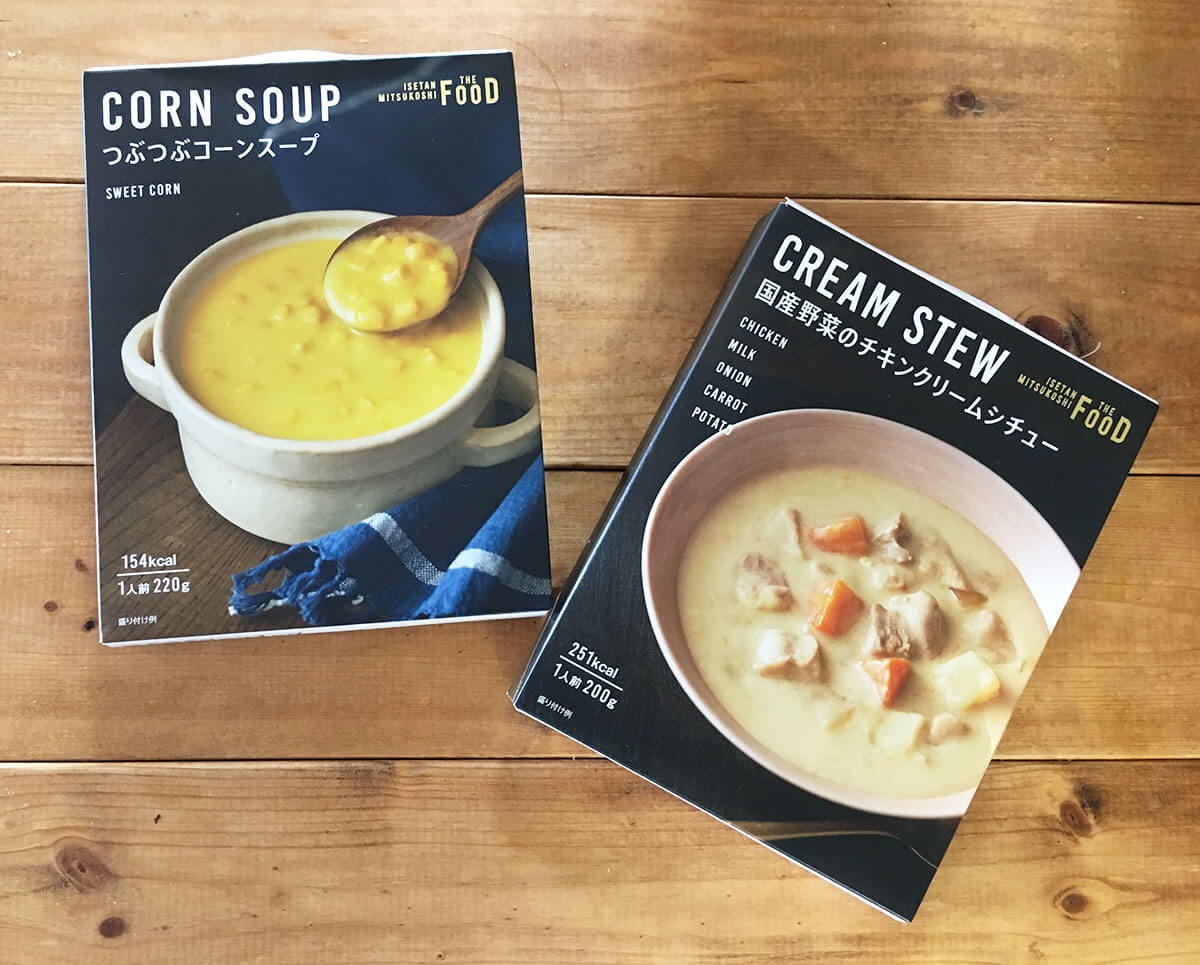 伊勢丹三越のスープセット