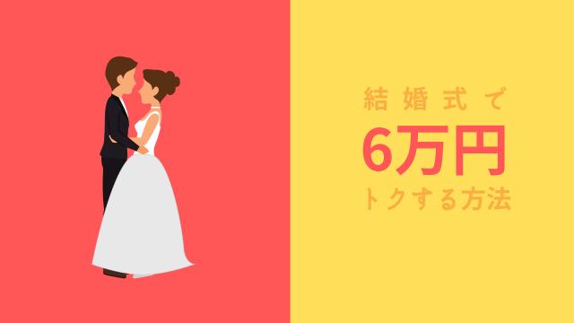 価格交渉なし!結婚式で6万円トクする方法