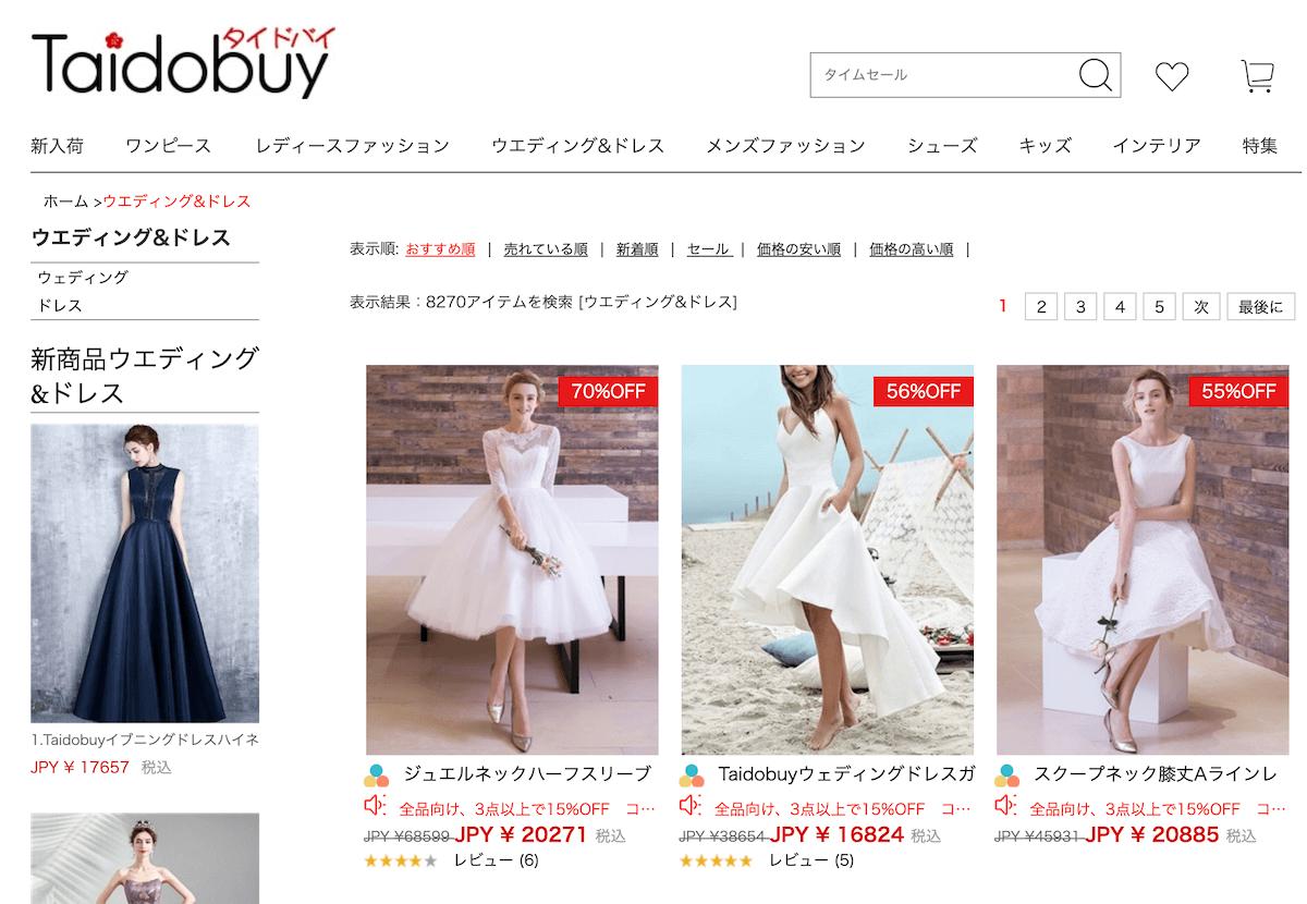 海外のドレスを格安で購入できるサイト