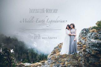 Inspiration Workshop для фотографов «Легендариум Средиземья»