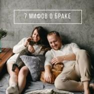 7 мифов о браке