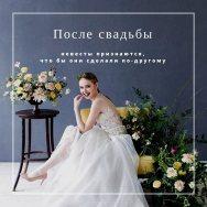 После свадьбы: невесты признаются, что бы они сделали по-другому