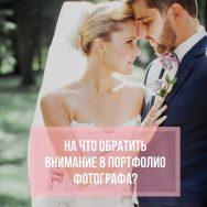Выбираем свадебного фотографа: на что обратить внимание в портфолио?