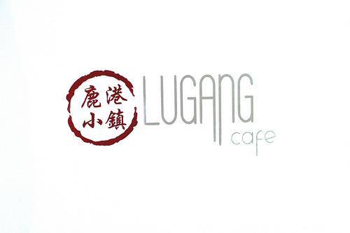 Lugang Cafe At Greenhills