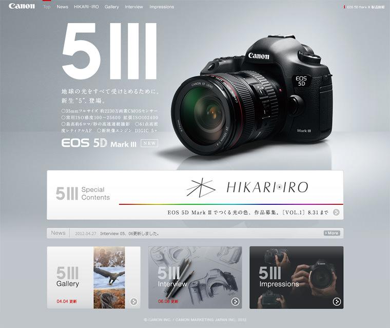 キヤノン:EOS 5D Mark III SPECIAL SITE