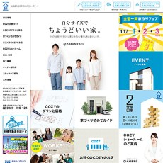 北海道の注文住宅COZY(コーズィ)