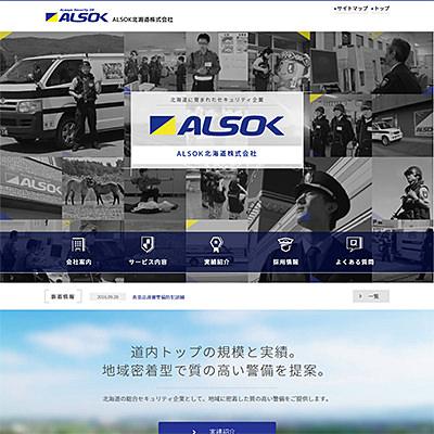 ALSOK北海道株式会社