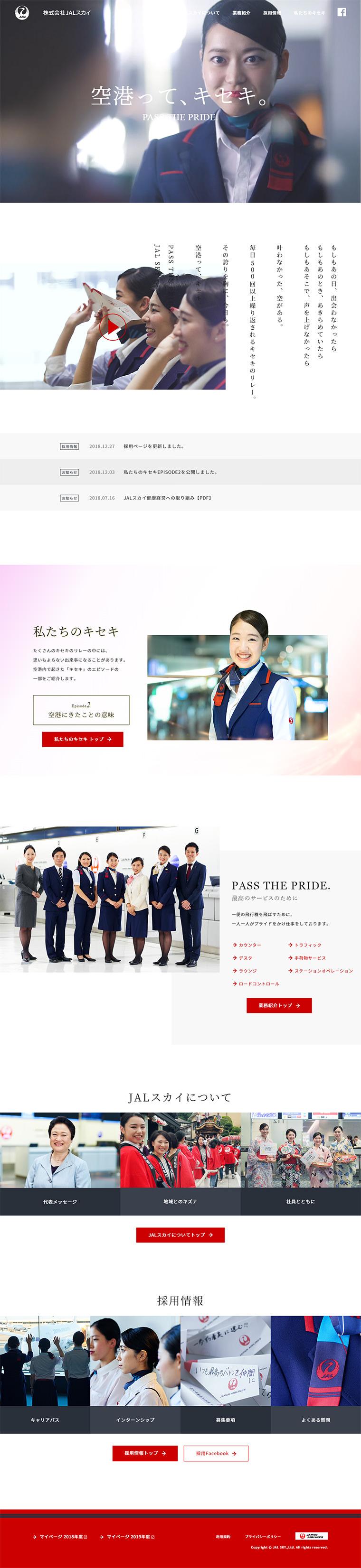 株式会社JALスカイ