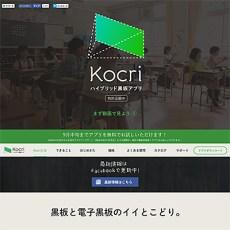 ハイブリッド黒板アプリ 「Kocri(コクリ)」