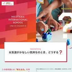 二子玉インターナショナルスクール