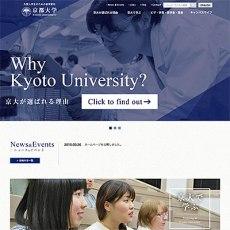 京都大学 外国人学生のための留学案内