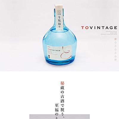 特別な祝古酒 トビンテージ TOVINTAGE