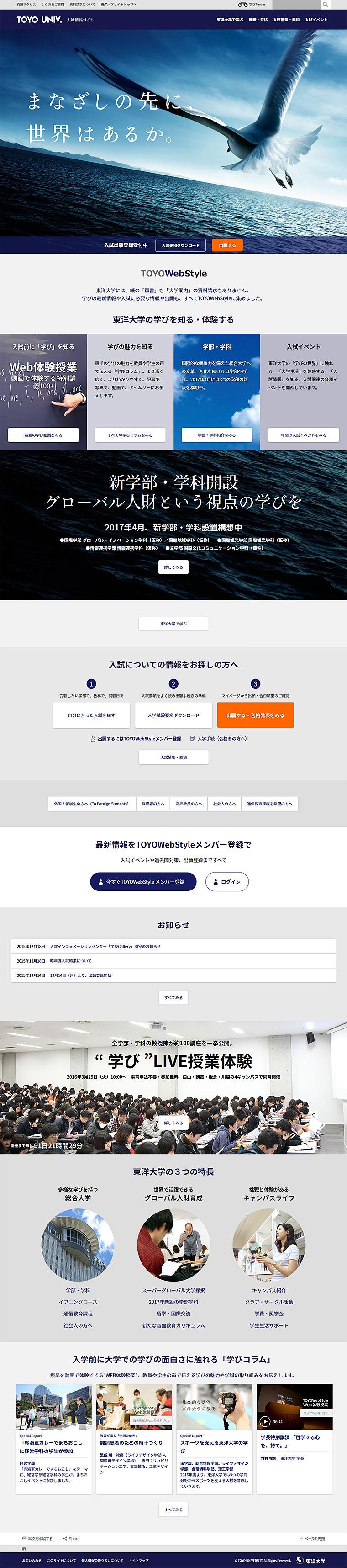 東洋大学 入試情報サイト