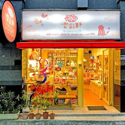 Yongkang Street - the Ultimate Street Guide