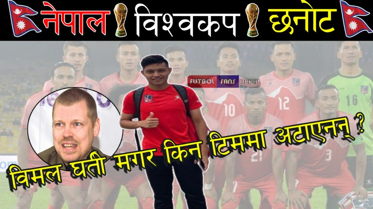 Why Bimal Gahrti Magar not included in the Team?