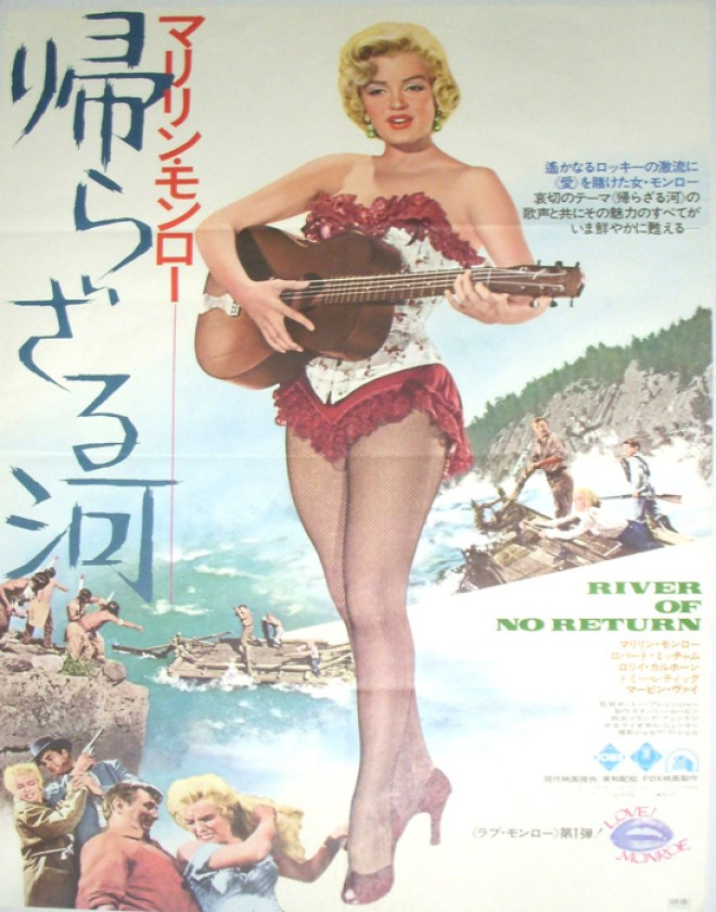 Japanese movie poster for River of No Return