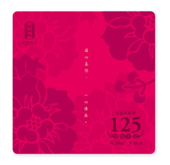 jzn125-6