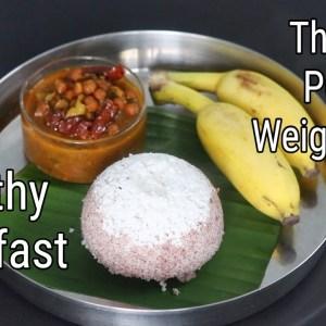 Soft Kerala Puttu Recipe - Poongar Rice Puttu - Thyroid/PCOS Weight Loss | Skinny Recipes