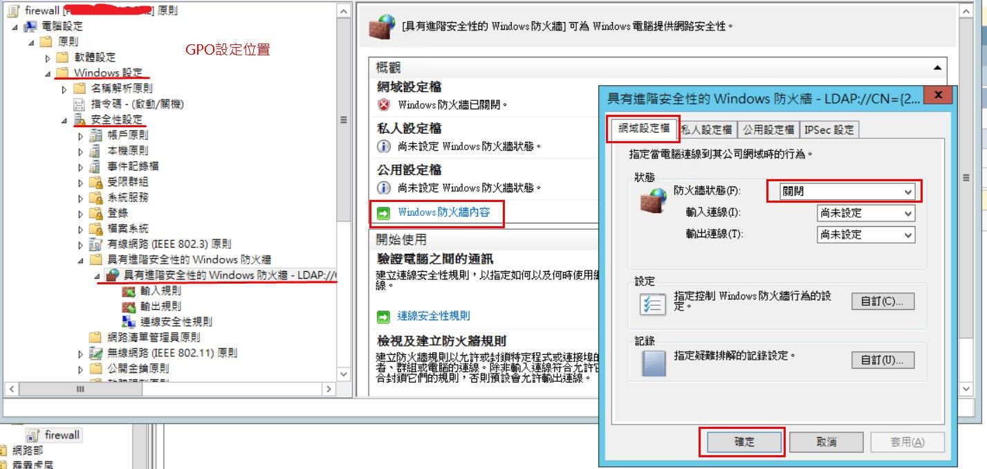 更改網域電腦的電腦名稱 – weihanit-MIS記錄