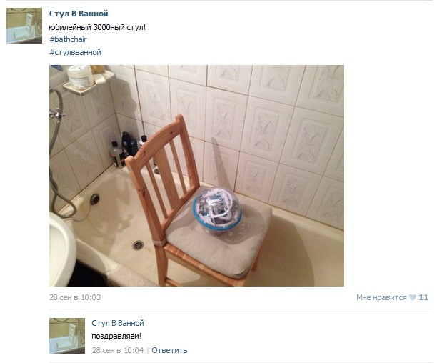chair-bathroom