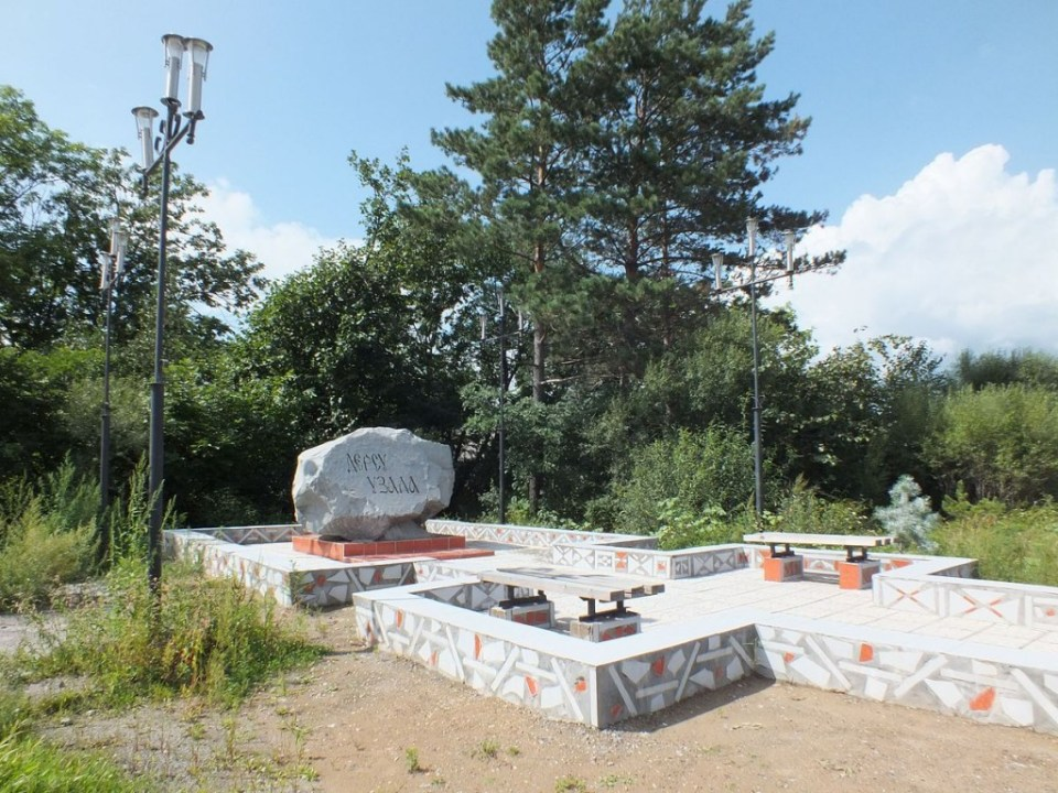 Memorial stone for Uzala in Korfovsky, the place where he was murdered