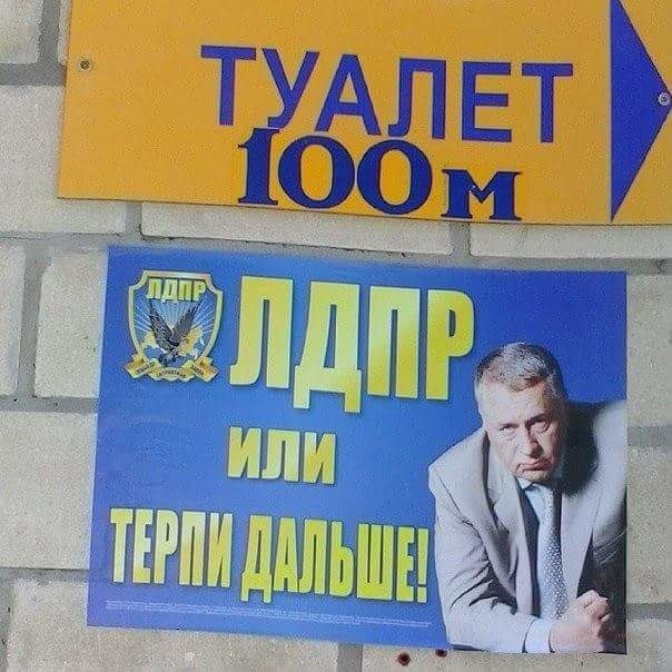 "Bathroom in 100 meters Poster below ""Vote LDPR or keep holding it"""