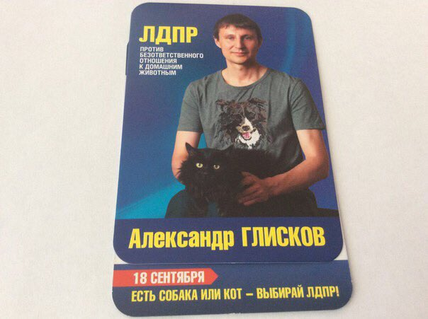 """If you have a dog or a cat - vote for LDPR party"""