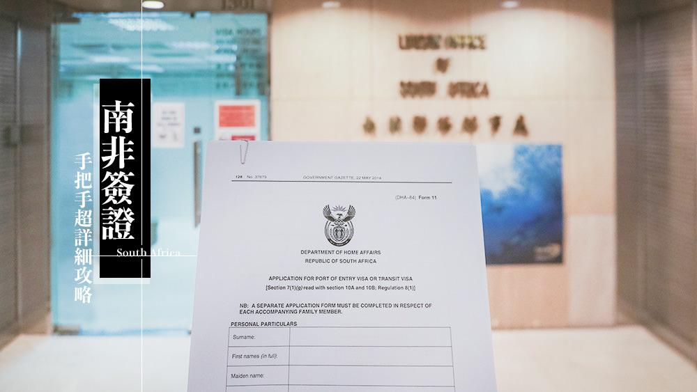 南非簽證辦理手把手教你超詳細攻略/簽證準備資料/2019南非旅遊/代領委託書/所有QA通通都在此