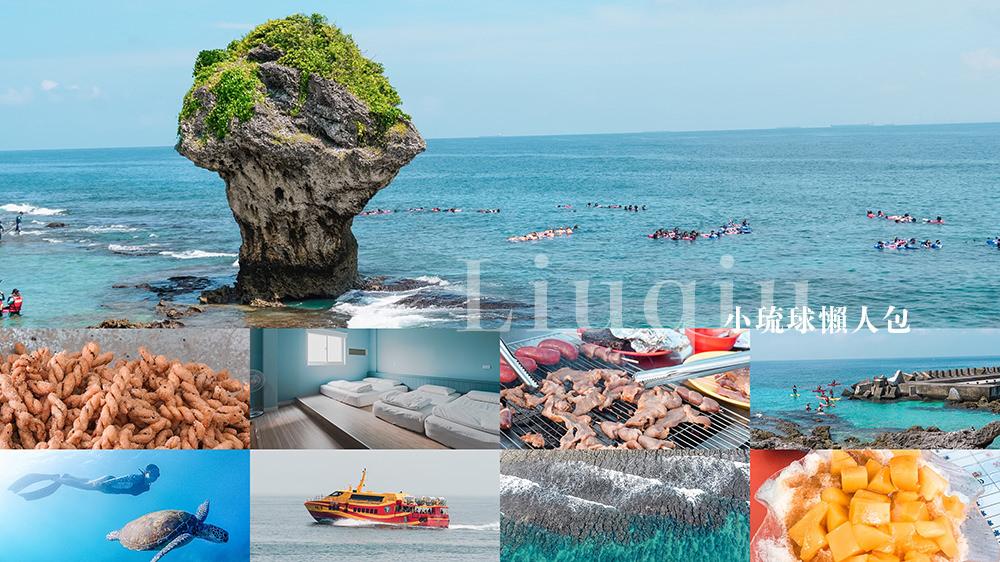 2019小琉球攻略//小琉球交通、小琉球景點、小琉球必吃美食、小琉球潛水推薦、小琉球住宿、小琉球麻花