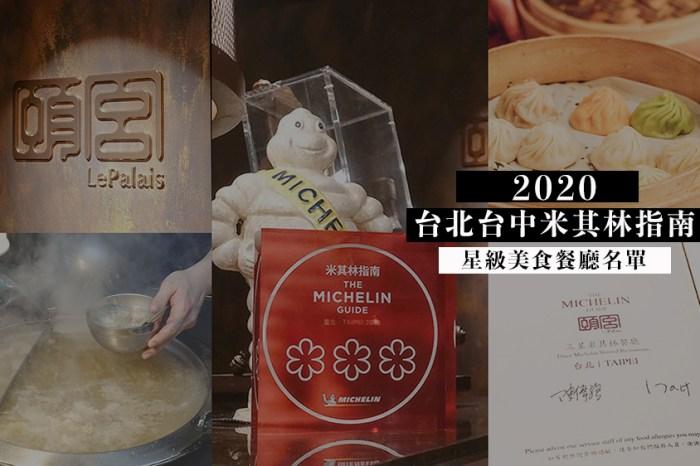 2020米其林指南,台中米其林/台北米其林/米其林三星名單。米其林餐廳訂位