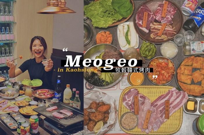 高雄韓式料理推薦//Meogeo韓式燒肉,韓國美食同步讓你滿嘴韓國味、韓式炸雞、炸彈酒、韓國調酒、部隊鍋