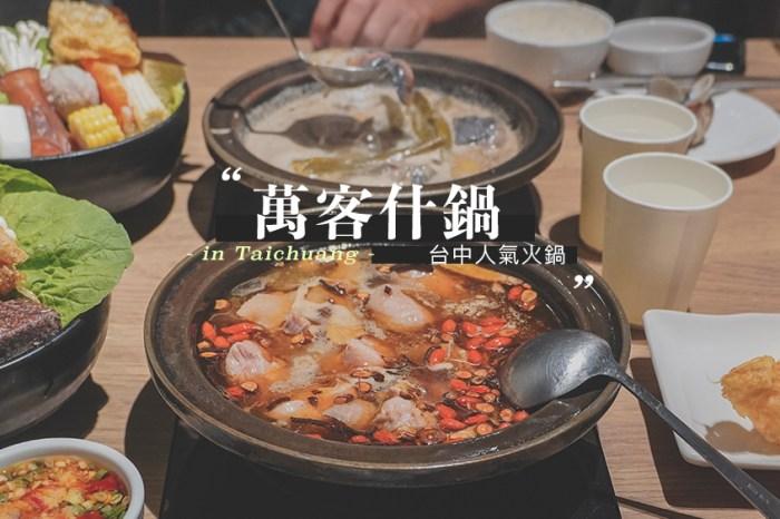 台中美食//萬客什鍋美村店,個人石頭火鍋推薦、萬客什鍋訂位、菜單、必點。台中最厲害的小火鍋你吃了沒?