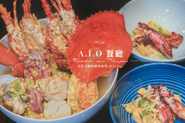 台北浮誇美食//All In One – A.I.O餐廳最鮮美的浮誇海鮮粥,私訪預約制五星主廚的深夜食堂。
