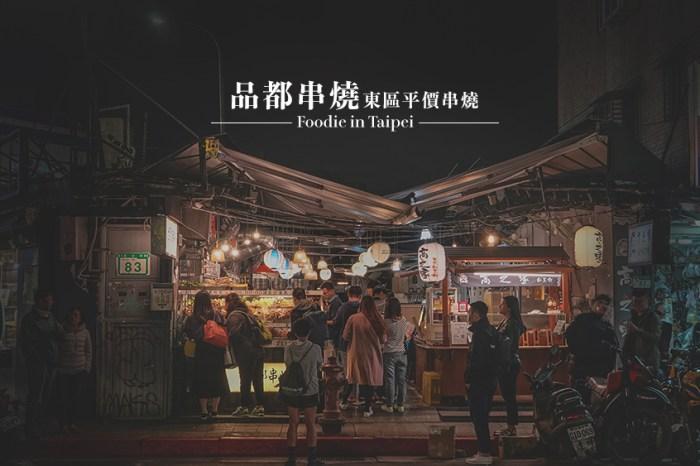 台北美食//品都串燒,東區聚餐聊天高CP值碳火燒烤,一串只要20元起的類居酒屋東區深夜食堂。