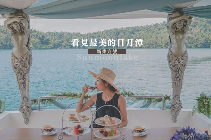 日月潭遊船推薦新東方號//周董指定日月潭下午茶包船,享受最浪漫的寧靜時光。