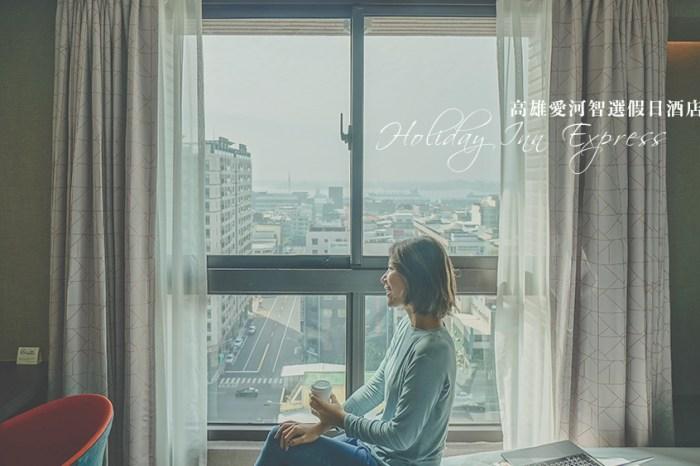 高雄愛河智選假日酒店//高雄住宿新開幕人均450元入住高雄景觀客房、24小時自助咖啡吧餅乾小點心、免費市區導覽吃美食逛景點。
