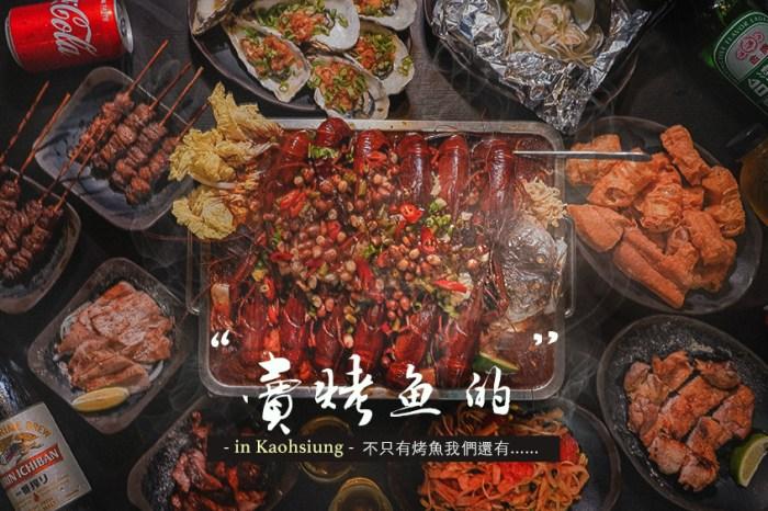 高雄美食//賣烤魚的是店名,不只有烤魚還有麻辣小龍蝦、隱藏版臭豆腐、串燒、烤肉、高雄居酒屋