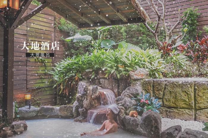 北投泡湯推薦//大地酒店絕美裸湯,彷彿來到日本泡湯。內外環境分享!評價超高、品質超好。