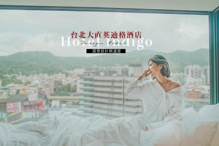 台北大直英迪格酒店//文化與設計感十足、豐盛早餐舒適睡眠環境。每個角落都可以讓你好好放鬆