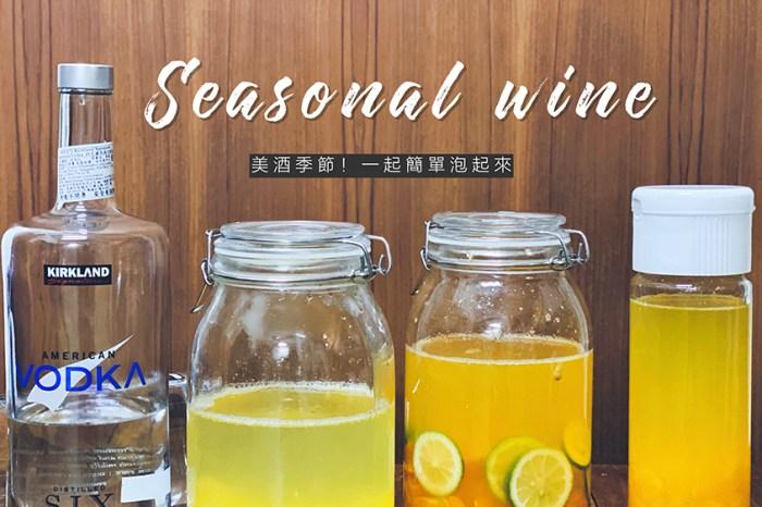 女孩都愛的夢幻水果酒。自釀水果酒橘子酒、芒果酒、鳳梨酒的比例與做法,在家就能簡單釀製。