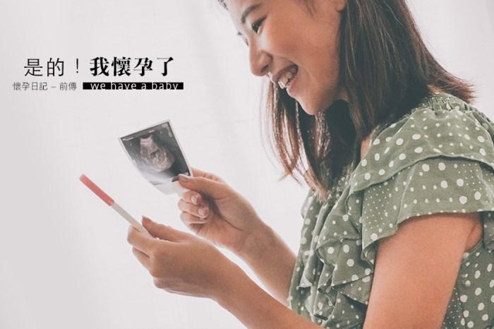 是的我懷孕了,來跟大家分享我的喜悅。以後我不只是一個女兒、太太,還是一個母親、with 亞尼活力拜拜精裝禮盒