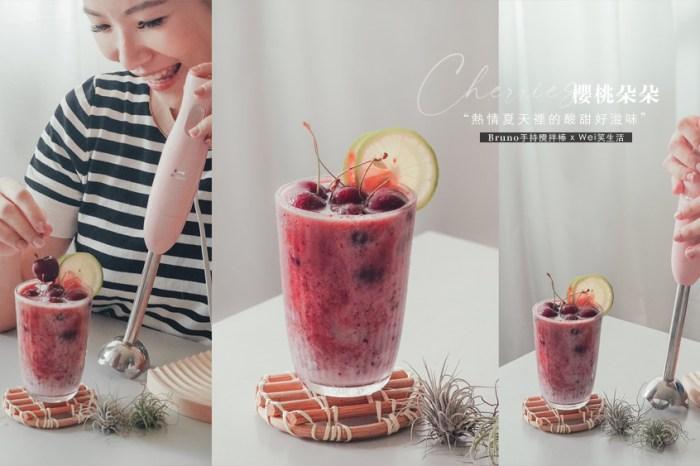 夏日冰沙製作分享//櫻桃朵朵好味道,看起來就有種戀愛的感覺。
