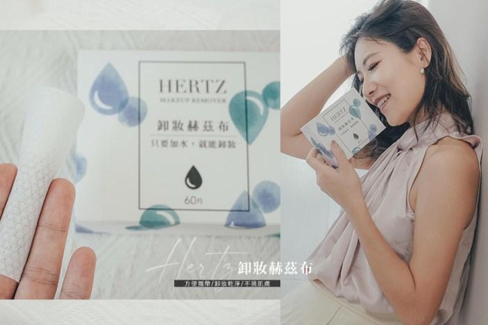 孕婦也能安心用//HERTZ 卸妝赫茲布,誰說懷孕就不能化妝我要成為最美孕婦。